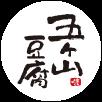 五ケ山豆腐